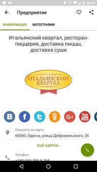 Одесса screenshot 5