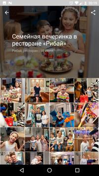 Одесса screenshot 6