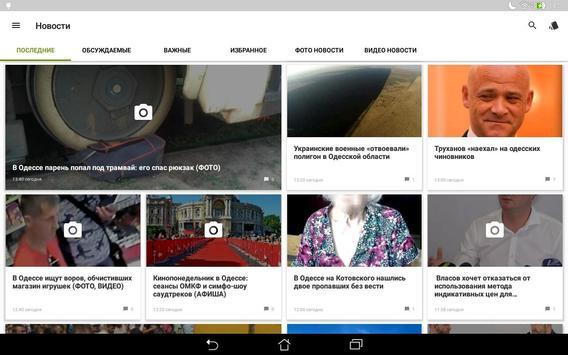 Одесса screenshot 8