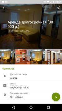 Симферополь screenshot 6