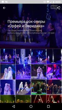 Симферополь screenshot 7