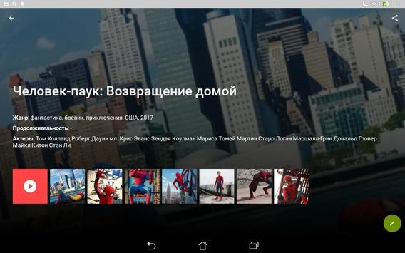 Симферополь screenshot 10