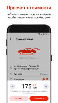 Одесса Такси 5+ ảnh chụp màn hình 4