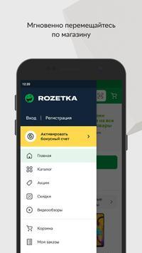 Rozetka screenshot 2