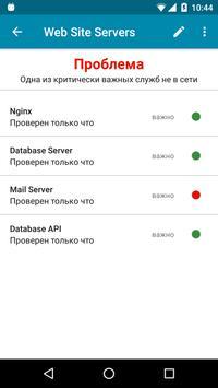PingTools скриншот 2