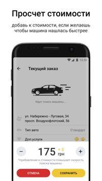 Comfort Taxi 1675 screenshot 4
