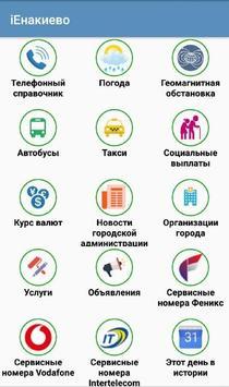 iЕнакиево poster
