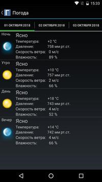 iГорловка screenshot 3