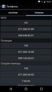 iГорловка screenshot 2