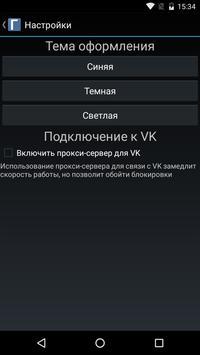 iГорловка screenshot 5