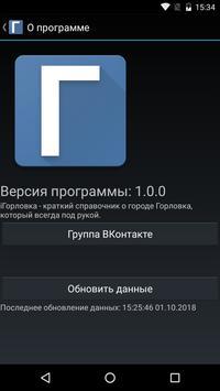 iГорловка screenshot 6