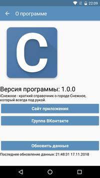 iСнежное screenshot 5