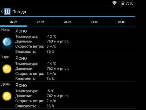 iСнежное screenshot 6