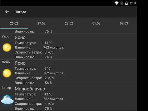 iСнежное screenshot 7