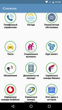 iСнежное poster
