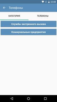 iСнежное screenshot 1