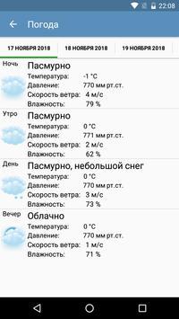 iСнежное screenshot 2