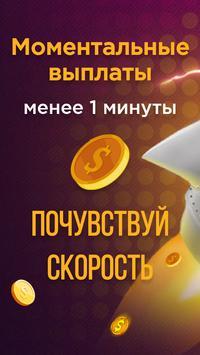 Шальные Деньги poster