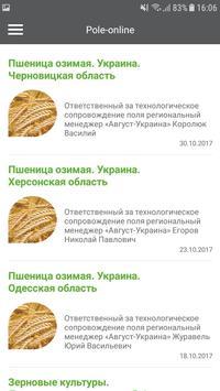 Август-Україна screenshot 4