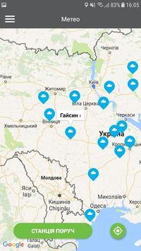 Август-Україна screenshot 5