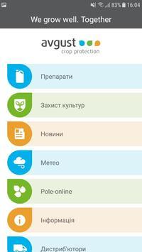 Август-Україна poster