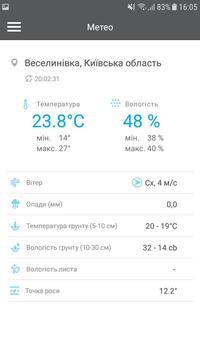 Август-Україна screenshot 1
