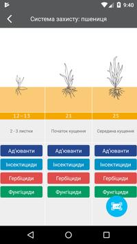 Август-Україна screenshot 2