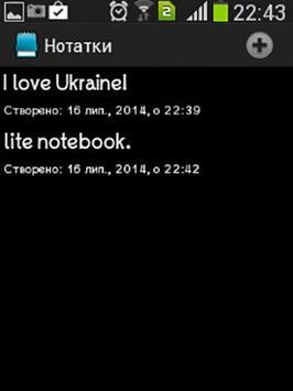Записник screenshot 1