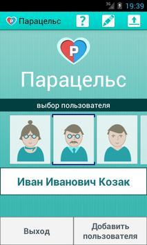 Poster Парацельс (Контроль давления)