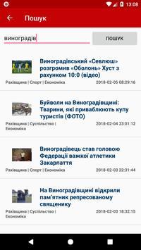 Виноградів NEWS screenshot 1