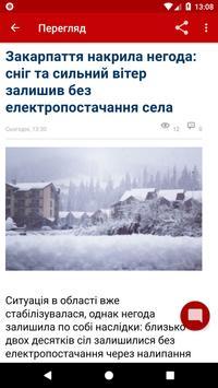 Виноградів NEWS screenshot 4