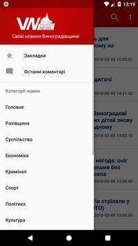 Виноградів NEWS screenshot 6