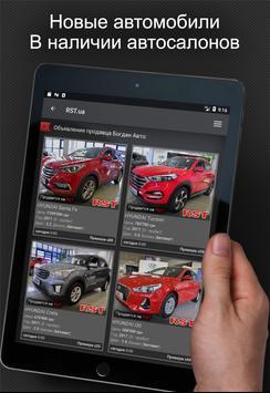 RST - Продажа авто на РСТ screenshot 11