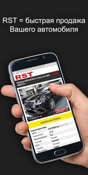 RST - Продажа авто на РСТ screenshot 3