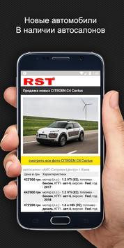 RST - Продажа авто на РСТ screenshot 4