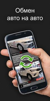 RST - Продажа авто на РСТ screenshot 5