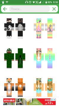 Best skins for Minecraft 1.0 poster