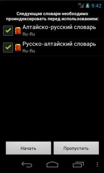 Алтайско-русский словарь screenshot 1