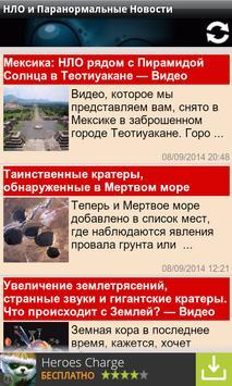 НЛО и Паранормальные Новости screenshot 3
