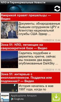 НЛО и Паранормальные Новости screenshot 1