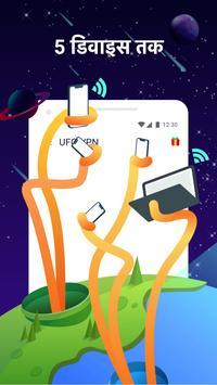 UFO VPN Basic स्क्रीनशॉट 5