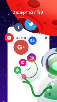 UFO VPN Basic स्क्रीनशॉट 1