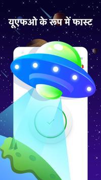 UFO VPN Basic स्क्रीनशॉट 6
