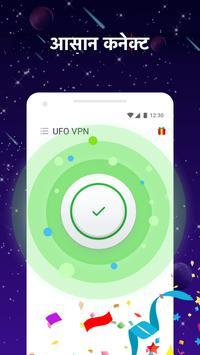 UFO VPN Basic स्क्रीनशॉट 4