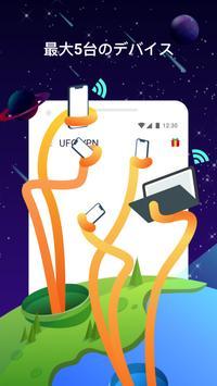 UFO VPN Basic スクリーンショット 5