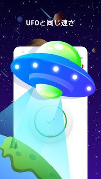 UFO VPN Basic スクリーンショット 6