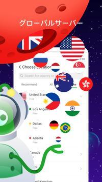 UFO VPN Basic スクリーンショット 2