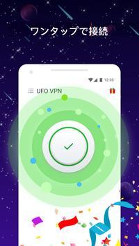 UFO VPN Basic スクリーンショット 4