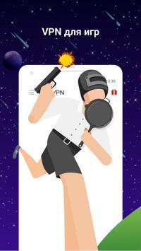 UFO VPN Basic постер