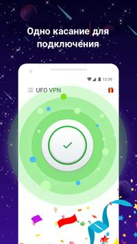 UFO VPN Basic скриншот 4